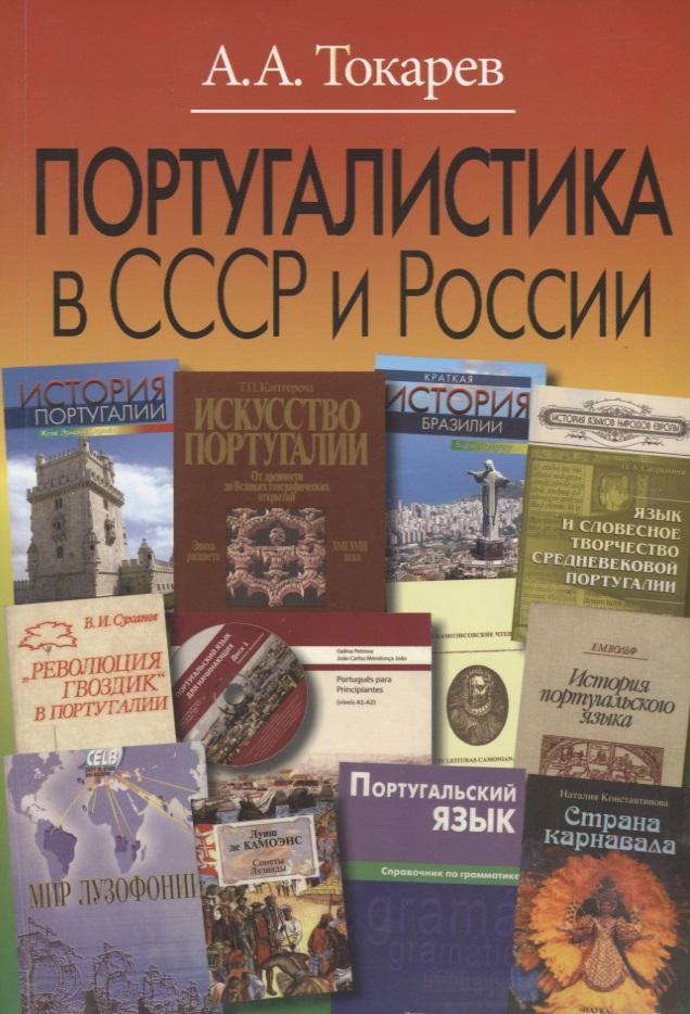 Португалистика в СССР и России
