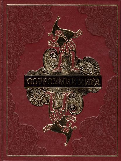 Артемов В. Остроумие мира ISBN: 9785373069250 в артемов государственные и духовные лидеры