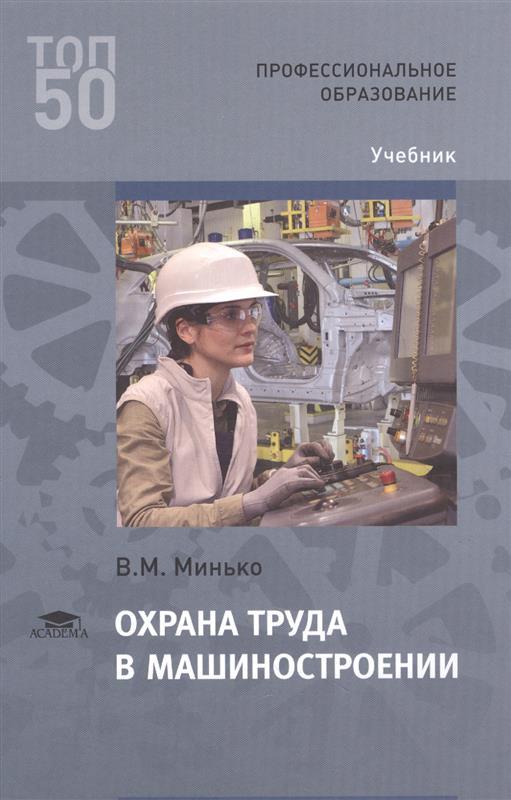 Минько В. Охрана труда в машиностроении. Учебник охрана