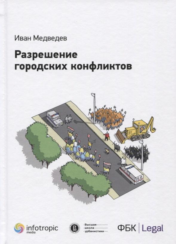 Разрешение городских конфликтов. Монография