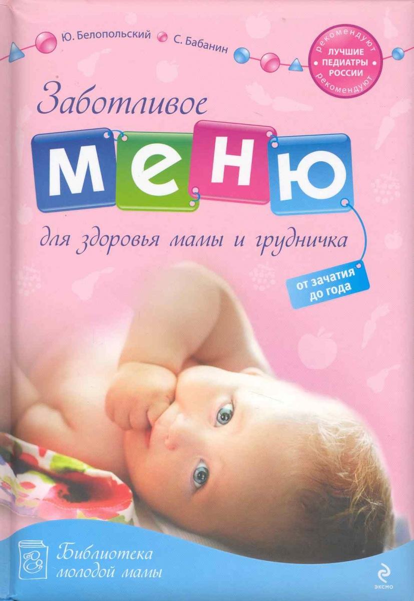 Белопольский Ю., Бабанин . Заботливое меню для здоровья мамы  грудничка