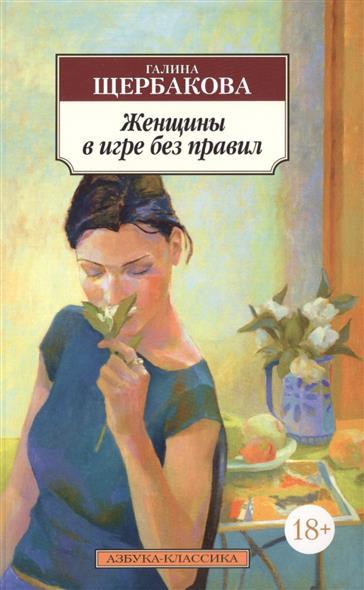 Щербакова Г. Женщины в игре без правил