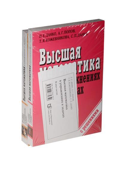 Данко П.: Высшая математика в упражнениях и задачах (комплект из 2-х книг в упаковке)