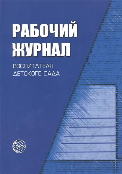 Рабочий журнал воспитателя детского сада. 3-е издание, переработанное