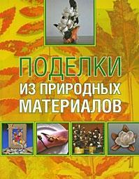 Белякова О. (сост.) Поделки из природных материалов