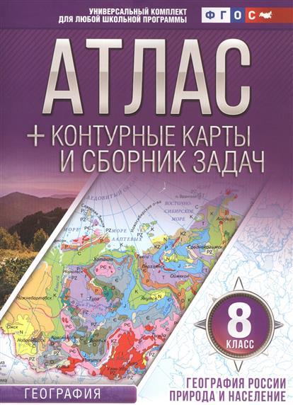 Атлас + контурные карты и сборник задач. 8 класс. География России. Природа и население