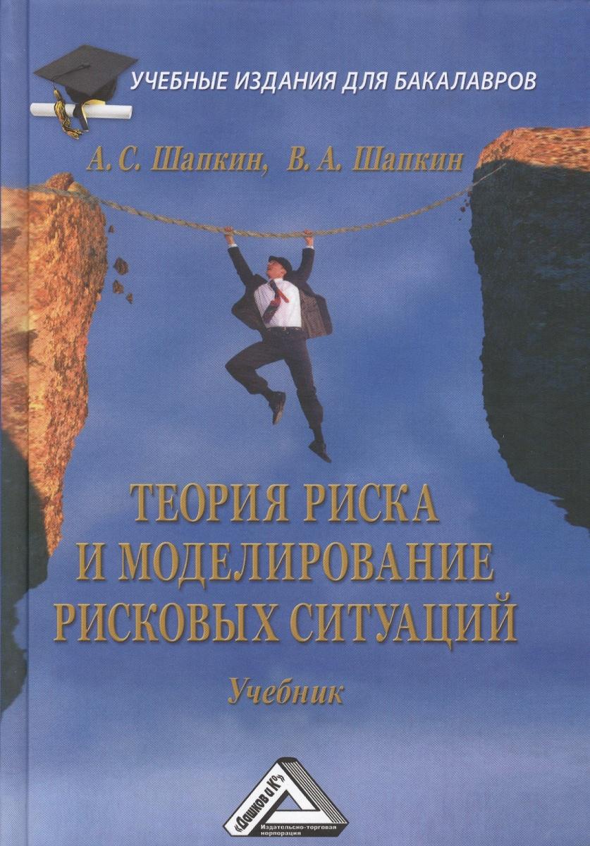 Шапкин А. Теория риска и моделирование рисковых ситуаций Учебник 6-е издание юрий медведько und алексей медведько моделирование и анализ аварийных ситуаций с электрооборудованием