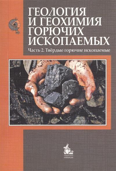 Геология и геохимия горючих ископаемых. Часть 2. Твердые горючие ископаемые. Учебник