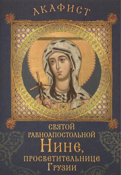 Акафист святой равноапостольной Нине, просветительнице Грузии. Празднование 14 / 27 января
