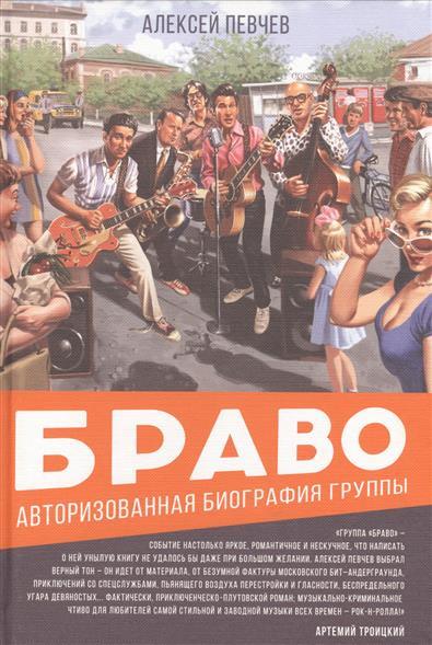 Браво. Авторизованная биография группы (книга с автографом автора)
