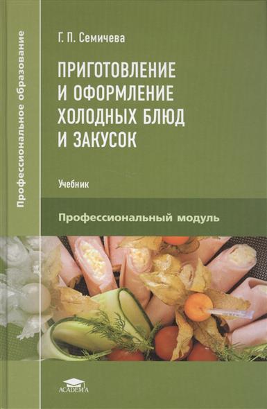 Приготовление и оформление холодных блюд и закусок