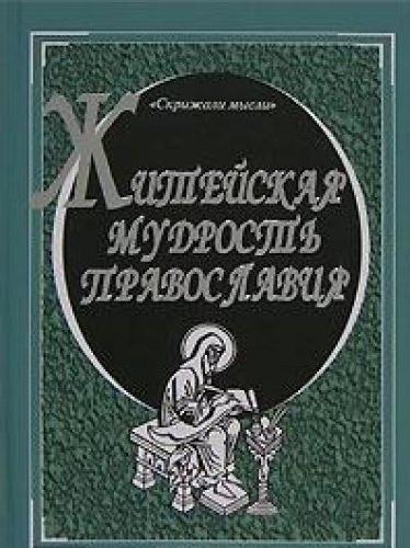 Александров М. (сост.) Житейская мудрость православия