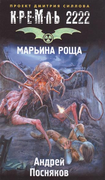 Посняков А. Кремль 2222. Марьина Роща книги издательство аст кремль 2222 ладога