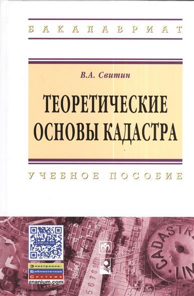 Теоретические основы кадастра. Учебное пособие