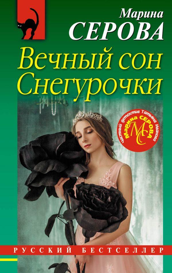 Серова М. Вечный сон Снегурочки