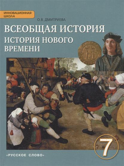 Всеобщая история. История нового времени. Конец XV - XVIII век. Учебник. 7 класс