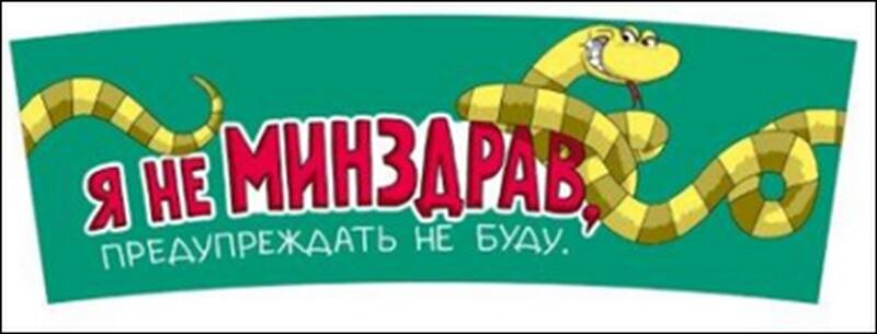 """Кружка """"Юмор"""" Змеи НГ (0665.157) (Я не Минздрав…) (Арт Дизайн)"""