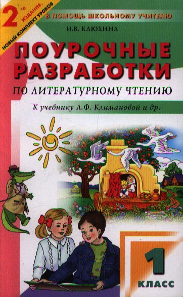 ПШУ 1 кл Литературное чтение