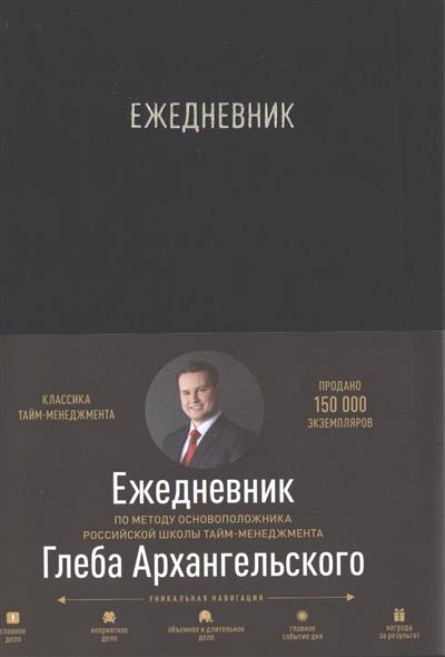 Ежедневник: метод Глеба Архангельского