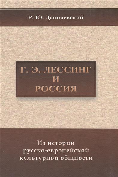 Г.Э. Лессинг и Россия. Из истории русско-европейской культурной общности