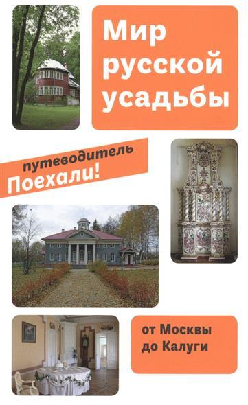 Мир русской усадьбы. От Москвы до Калуги