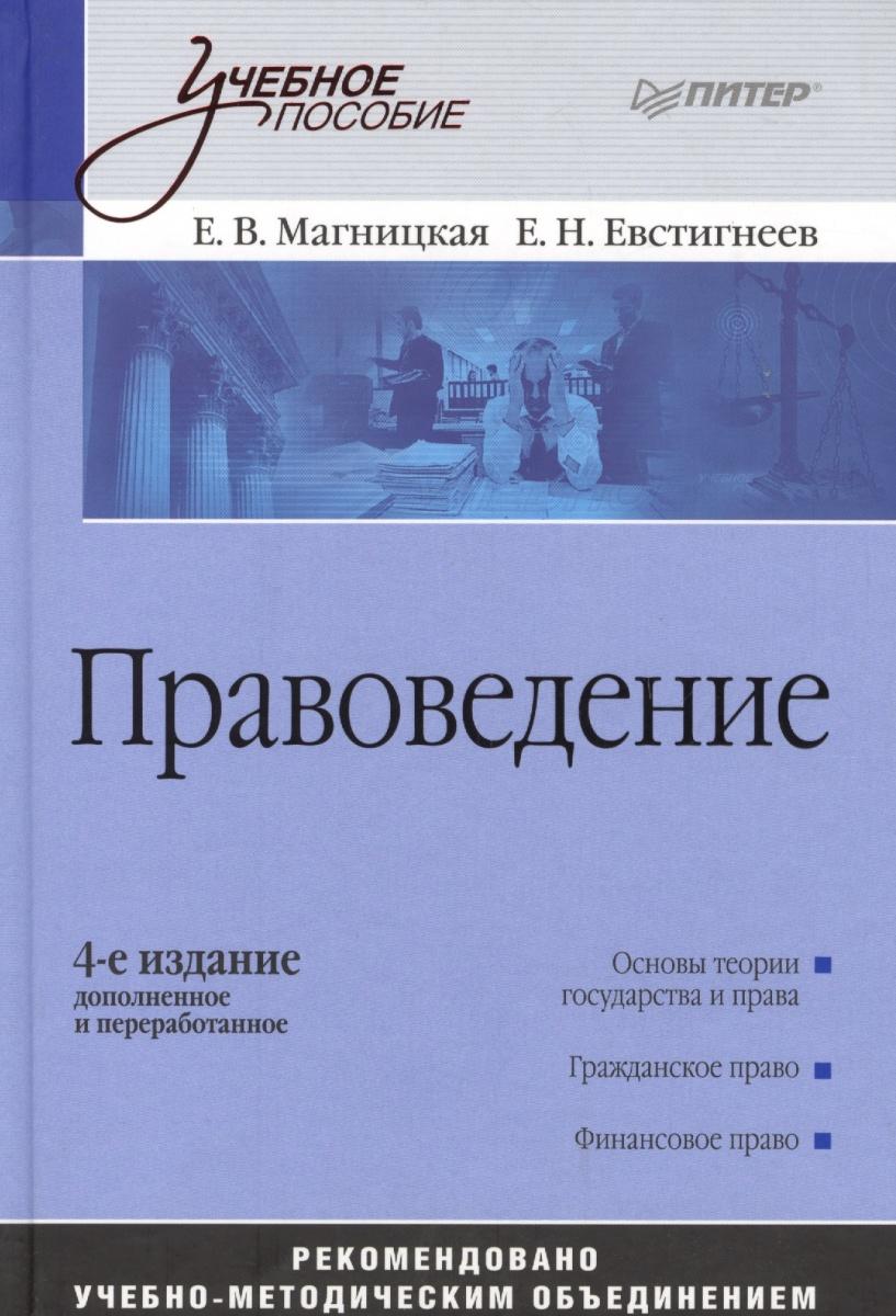 Магницкая Е., Евстигнеев Е. Правоведение: учебное пособие. 4-е издание, дополненное и переработанное