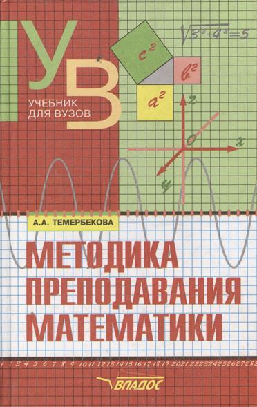 Темербекова А. Методика преподавания математики