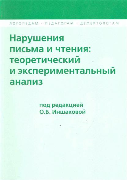 Нарушения письма и чтения Теорет. и эксперим. анализ