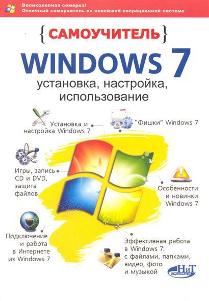 Самоучитель Windows 7 Установка настройка…