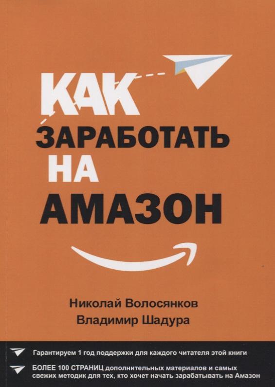 Волосянков Н., Шадура В. Как заработать на Амазон ISBN: 9785906907172 роб чиампа тереза мур джон каруччи как заработать на youtube для чайников