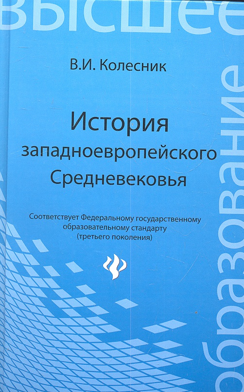 История западноевропейского Средневековья. Учебное пособие