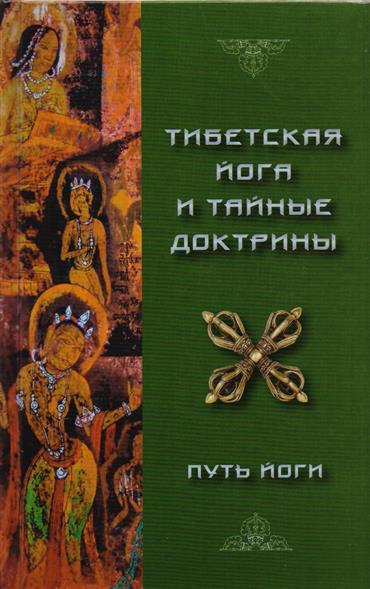 Тибетская Йога и Тайные Доктрины. Том I. Путь Йоги