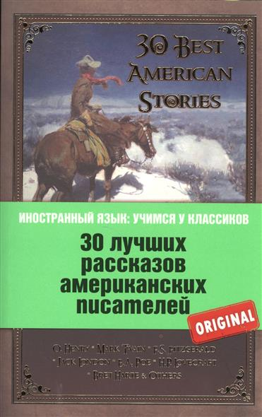 Henry O., Twain M., Fitzgerald F.S. и др. 30 лучших рассказов американских писателей = 30 Best American Stories