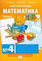 Математика. Рабочая тетрадь № 4 для 1 класса начальной школы