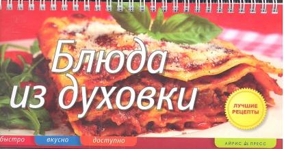 Анисина Е. Блюда из духовки