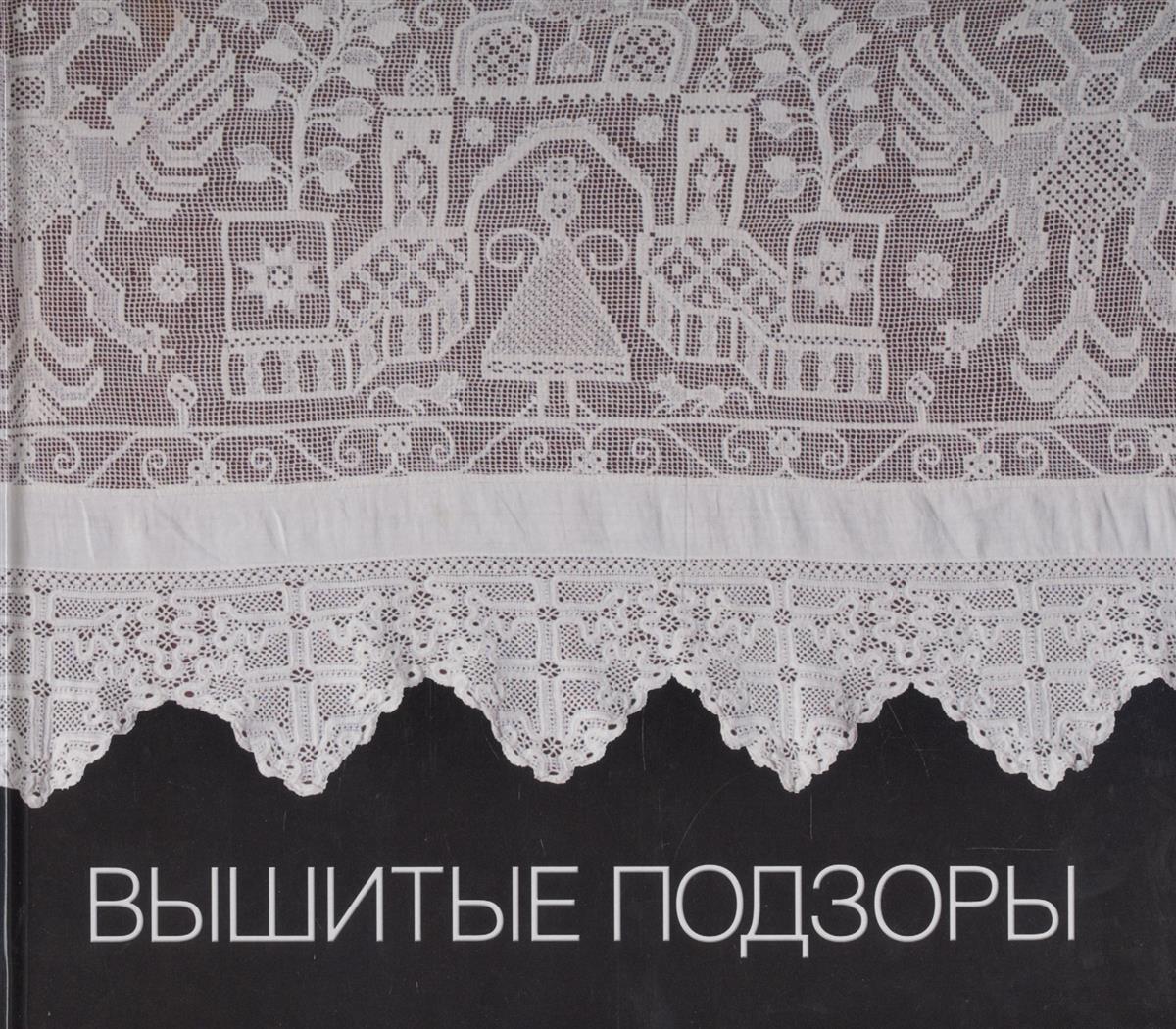 Вышитые подзоры. Конец XVIII - начало XIX века российские императрицы мода и стиль конец xviii начало xx века
