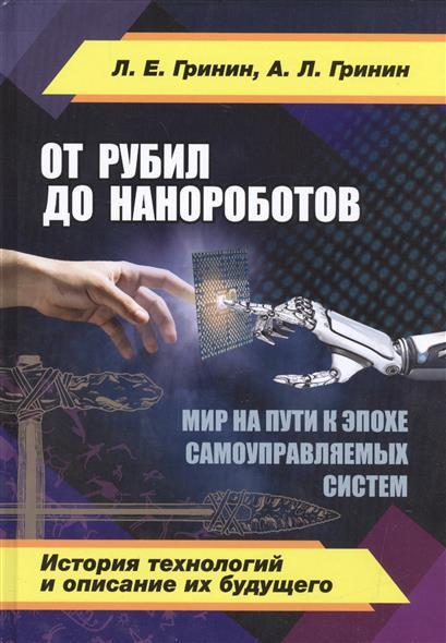 От рубила до нанороботов. Мир на пути к эпохе самоуправляемых систем (история технологий и описание их будущего)