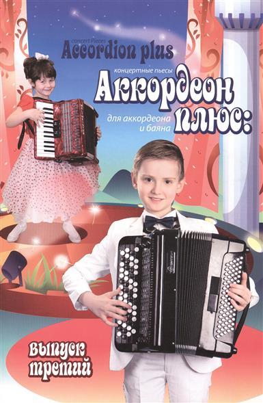 Аккордеон плюс: Концертные пьесы для аккордеона и баяна. Выпуск третий