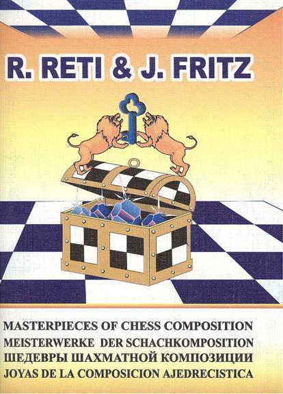 Владимиров Я. R. Reti & J. Fritz. Шедевры шахматной композиции-6 цена