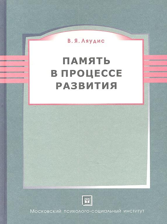 Память в процессе развития. 2-е издание, пересмотренное