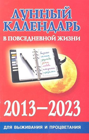 Лунный календарь в повседневной жизни для выживания и процветания. 2013-2023