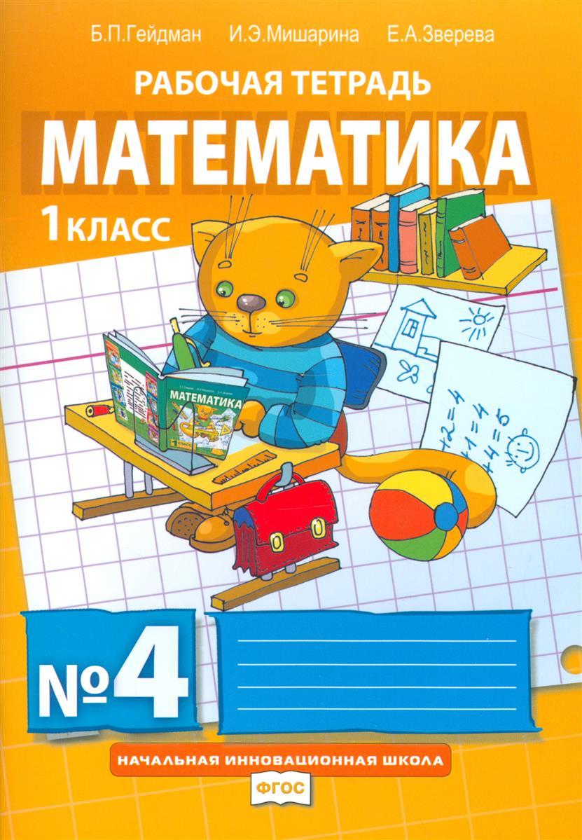 Гейдман Б., Мишарина И., Зверева Е. Математика. Рабочая тетрадь № 4 для 1 класса начальной школы гейдман б мишарина и зверева е математика рабочая тетрадь 1 для 1 класса начальной школы