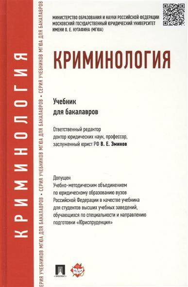цены Зминов В. (ред.) Криминология. Учебник для бакалавров