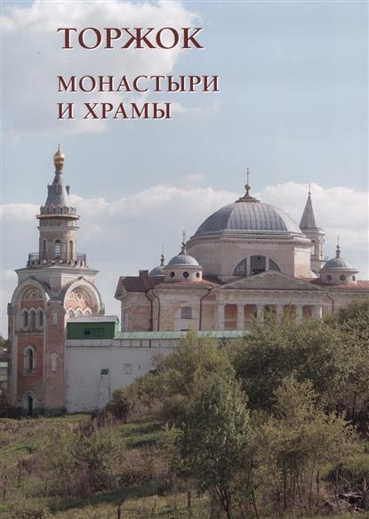 Торжок. Монастыри и храмы