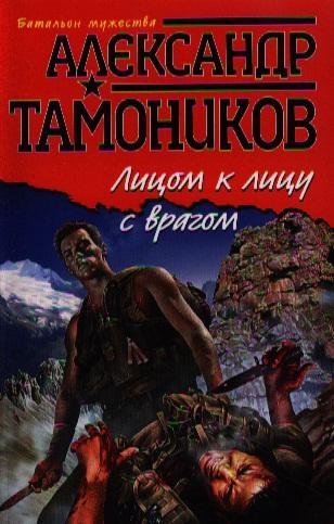 Тамоников А. Лицом к лицу с врагом тамоников а холодный свет луны