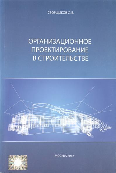 Сборщиков С. Организационное проектирование в строительстве