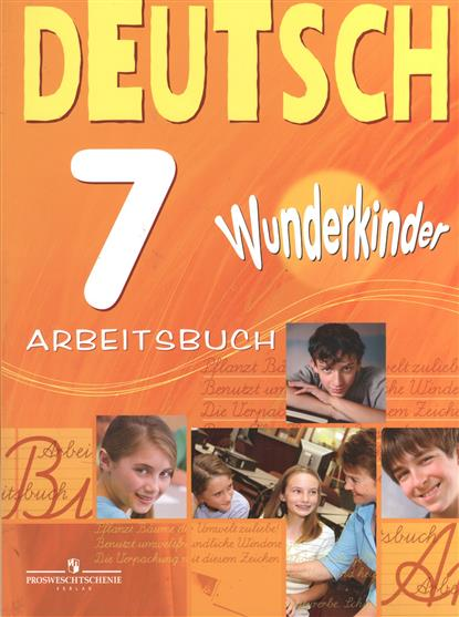 Немецкий язык. 7 класс. Рабочая тетрадь. Пособие для учащихся общеобразовательных организаций