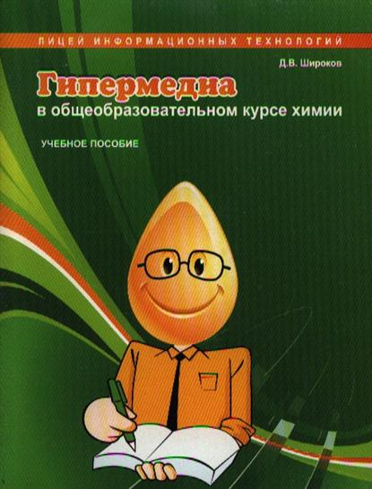 Гипермедиа в общеобразоват. курсе химии Учеб. пос.