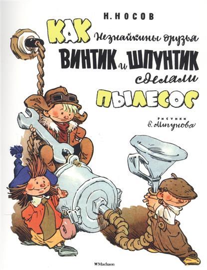 Носов Н.: Как Незнайкины друзья Винтик и Шпунтик сделали пылесос