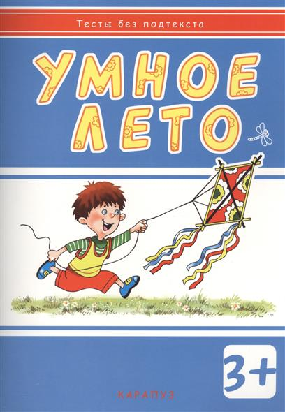 Мальцева И. Умное лето ISBN: 9785971507604 надежда мальцева навязчивый мотив